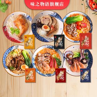 味之物语日式 拉面汤料包豚骨拉面汁拉面汤料煮面调料面条汤料18袋