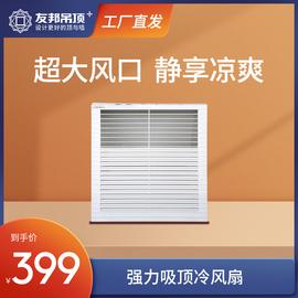 友邦集成吊顶 换气扇 浴室厨房凉霸风扇FS204垂直风凉霸图片