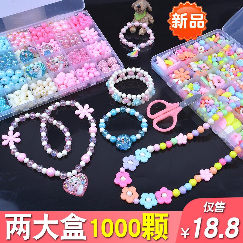 儿童串珠手工制作diy材料包女孩项链手链饰品弱视穿珠子益智玩具