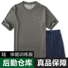 夏季男女军迷短袖短裤作训服速干运动圆领T恤正品体能训练服套装