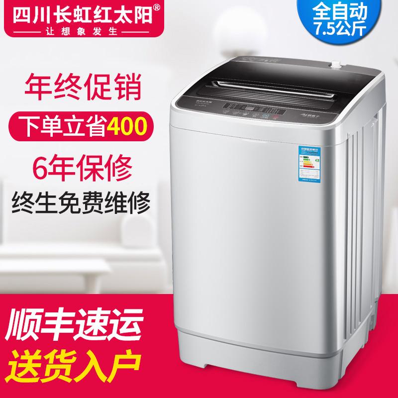 热烘干8kg大容量7.56.5长虹红太阳洗衣机全自动家用小型波轮宿舍