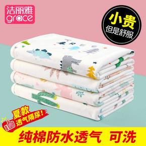 洁丽雅婴儿隔尿垫防水可洗透气夏天大号月经姨妈宝宝纯棉超大床单