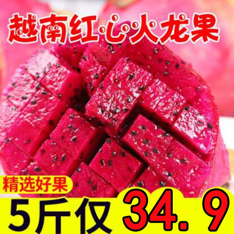 券后36.90元红心火龙果现货新鲜水果当季红肉金都1号火龙果现摘红色火龙果5斤