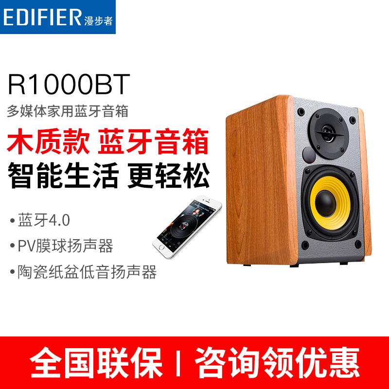 漫步者R1000BT无线蓝牙音箱重低音书架台式电脑多媒体低音炮音响