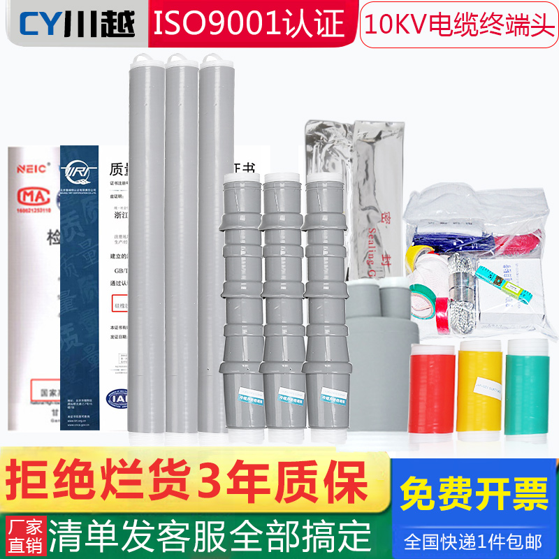 10kV High Voltage cold shrinkable cable terminal insulation three core indoor and outdoor cold shrinkable cable accessories middle connector