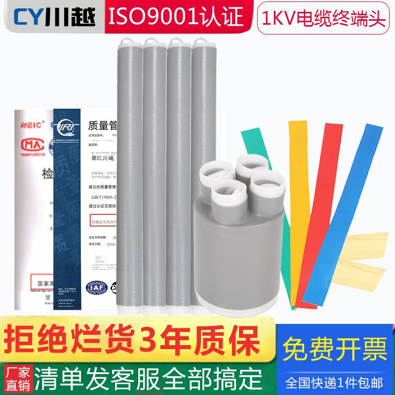 低压冷缩头1KV冷缩电缆终端头低压冷缩电缆附件四芯五芯低压冷缩