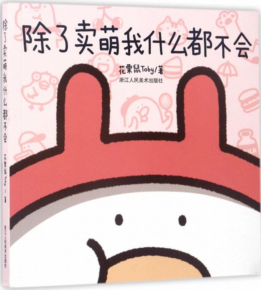 除了卖萌我什么都不会 花栗鼠Toby 著 幽默漫画 浙江人民美术出版社 正版