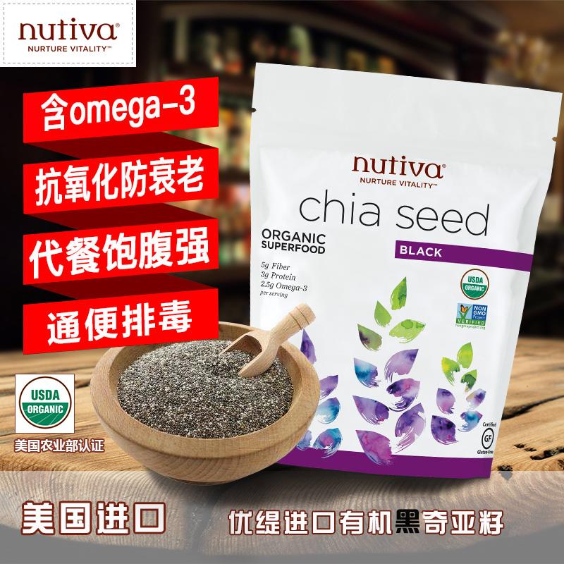 Nutiva/优缇 代餐有机奇亚籽早餐代餐340g chia seed饱腹甩肉