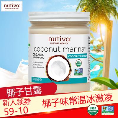 Nutiva 进口有机椰子果酱冰激凌甘露425gCoconut manna调味料理