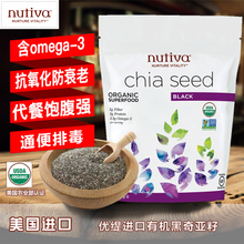 Nutiva Youti imported 170g*1 bags of Organic Black Chia seed for full-bellied waistcoat
