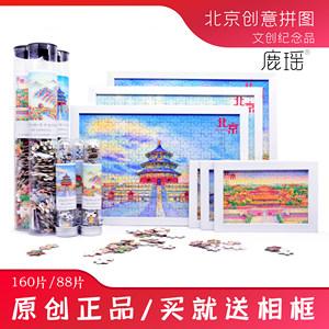北京故宫天坛手绘创意迷你拼图成人减压儿童益智玩具文创纪念品