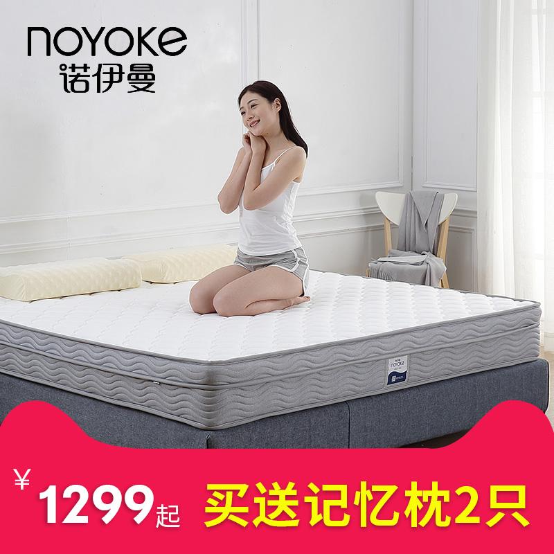 诺伊曼乳胶床垫弹簧椰棕垫软硬垫20cm加厚席梦思床垫子1.5米1.8m