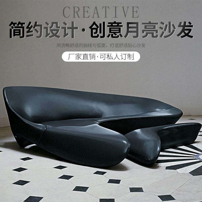 北欧扎哈玻璃钢设计师个性艺术沙发l型弧形异型别墅创意月亮沙发