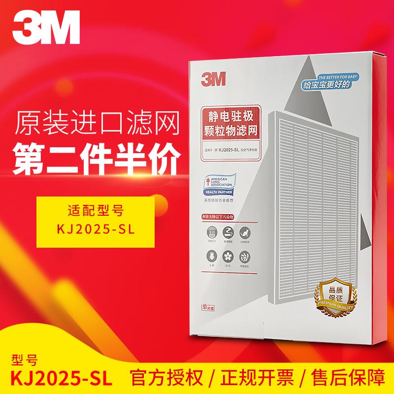 【第二件半价】3M静电驻极滤网KJ2025-SL空气净化器替换滤芯耗材