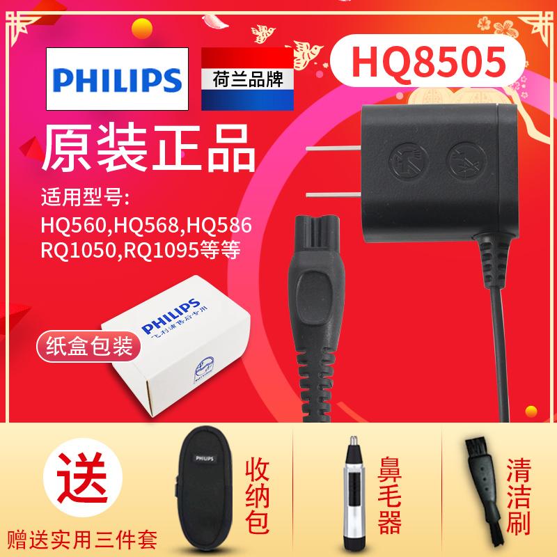 Philips электрический бритва монтаж зарядное устройство линия HQ8505/HQ60706071/7310/PT725 общий