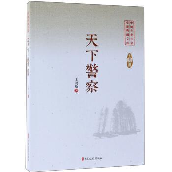 天下警察(中国专业作家小说典藏文库) 王鸿达 中国文史出版社 9787520508919
