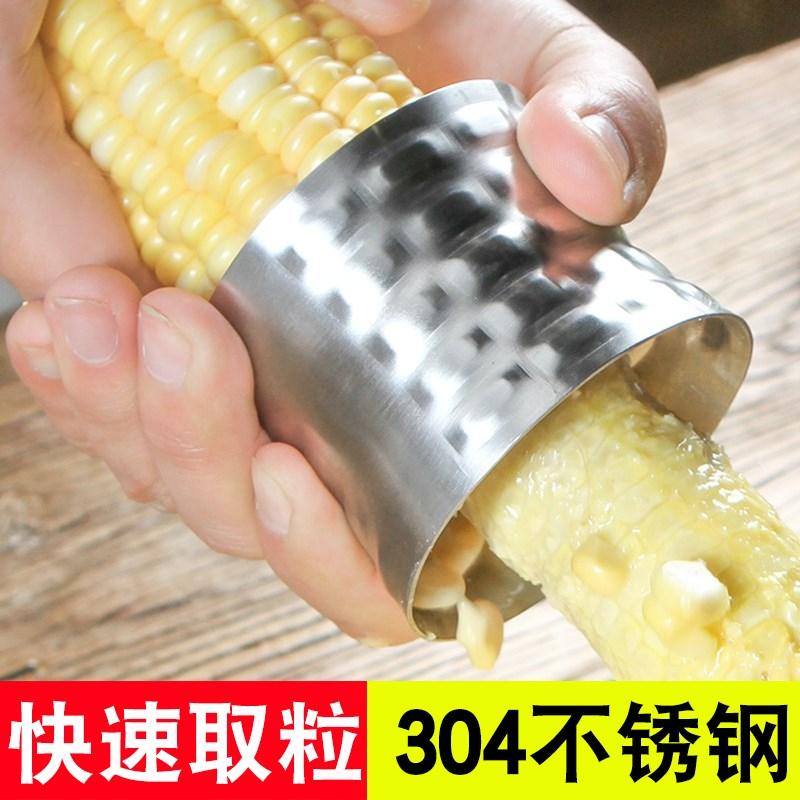 304不锈钢拨玉米播脱取粒剥器扒刨刀削刮神器分离工具快速家用去