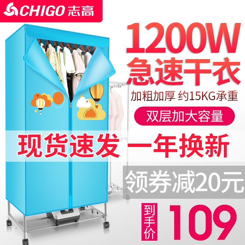 志高烘干机家用小型速干衣烘衣机干衣机风干机烤衣服烘干器婴儿 thumbnail