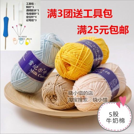【晓小惜】雪妃尔5股牛奶棉DIY手工编织玩偶围巾花毯宝宝中粗毛线
