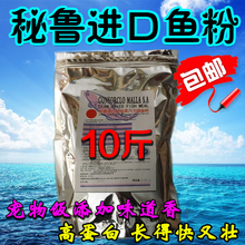 Authentic Peruvian imported fish meal for fattening and growth promoting aquatic products, dog, cat, chicken feed, duck, pig feed additive, animal fish bone meal