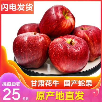 包邮甘肃花牛苹果新鲜水果10斤礼县国产蛇果苹果产地直发年货苹果