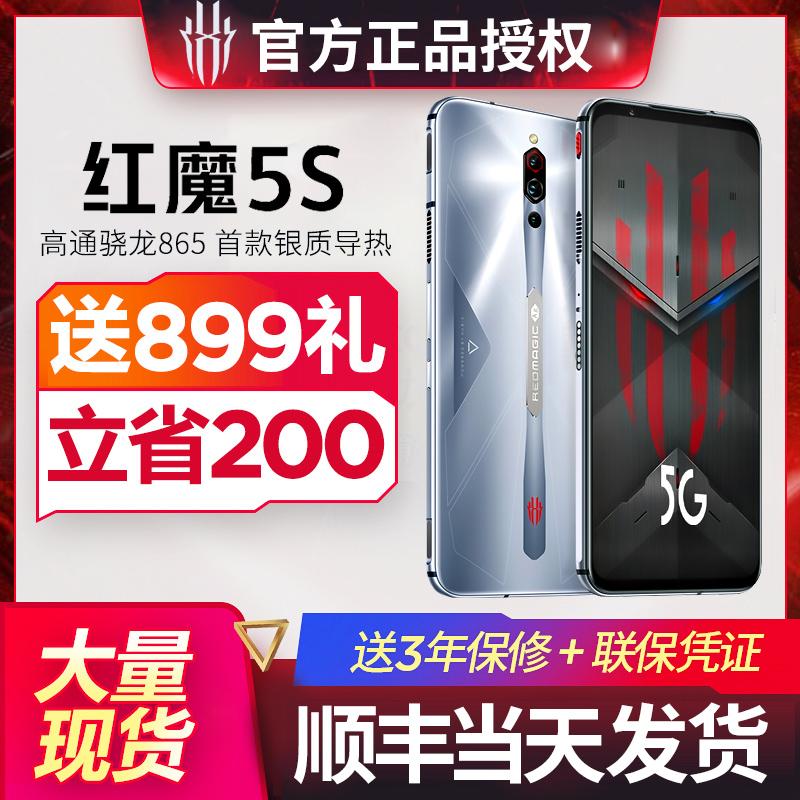 中國代購|中國批發-ibuy99|������6s|红魔5s努比亚/nubia智能游戏手机官方旗舰3S骁龙865透明版正品店6