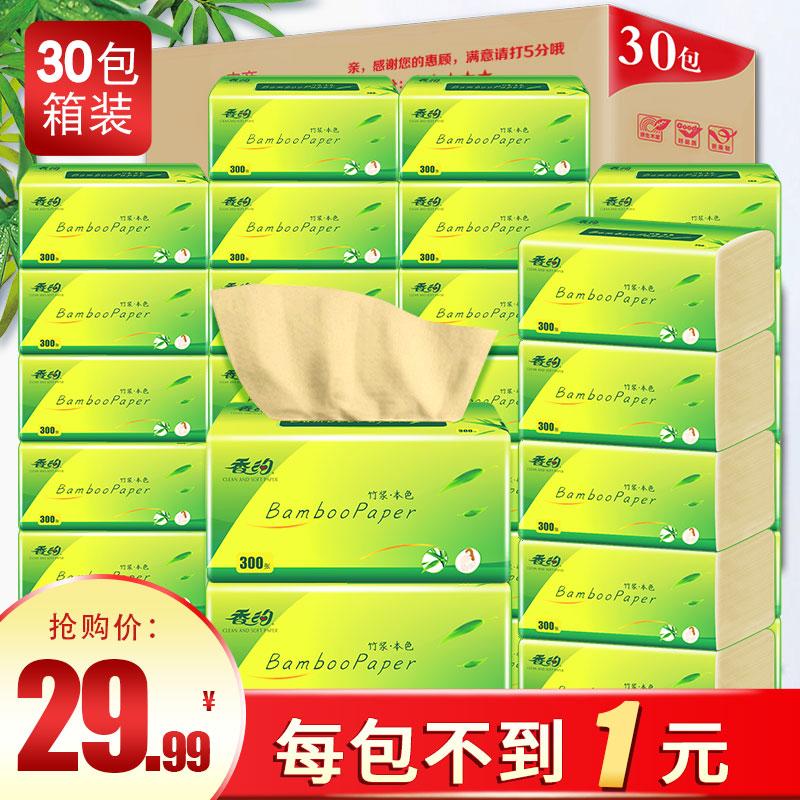 实惠装竹浆本色纸巾抽纸整箱家用原色纸餐巾纸纸抽家庭装面巾纸