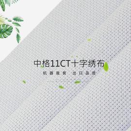 十字绣布11CT中格白色加厚手工绣花鞋垫面料学生手工课用网格布料