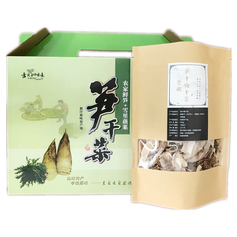 Half Jin Yuyao dried bamboo shoots and dried vegetables plum dried vegetables special grade hand dried goods