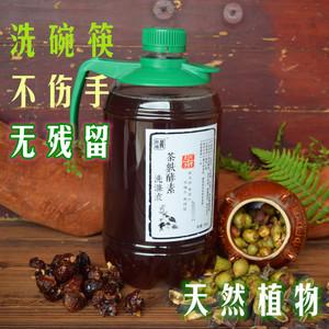 茶籽茶麸厨房环保酵素洗碗液清洗剂洗涤灵洗洁精天然不伤手无残留