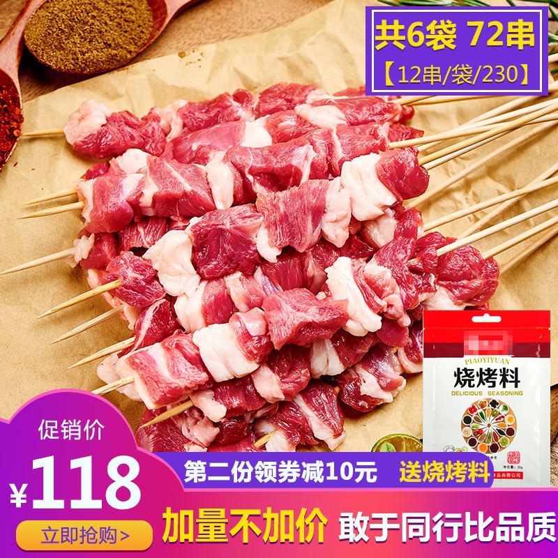 内蒙古羊肉串大串新鲜半成品冷冻批发烤串72串烤肉烧烤食材