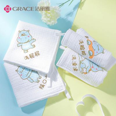 洁丽雅宝宝口水巾 新生婴儿用品儿童宝宝洗脸小方巾纯棉纱布毛巾
