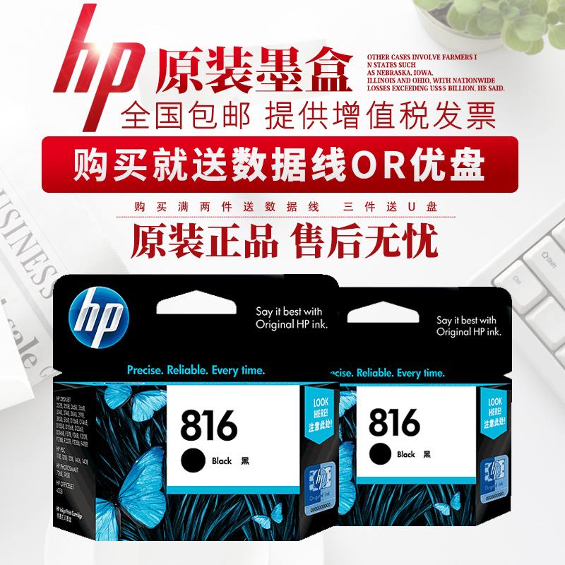 原装惠普HP816墨盒 816b 3918 D2468 H3938 D2368 1218 2360 2368