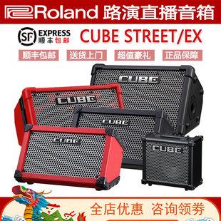 Roland罗兰 Cube Street EX 10GX木吉他街头户外弹唱直播音箱音响