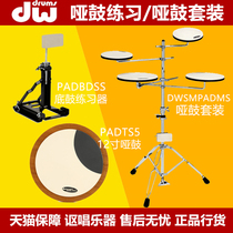 DW CPPADTS5 Mute Drum Practice Set SMPADMS 12 inch mute drum pad PADBDSS bottom Drum practice device