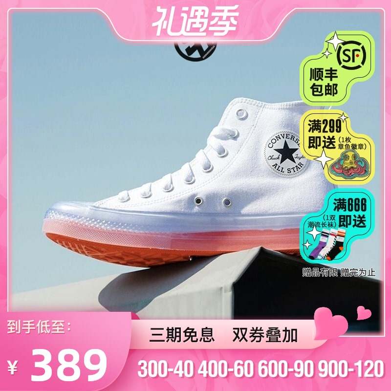 Converse / Converse Allstar CX jelly high to help canvas shoes men and women casual small white shoes 167807C