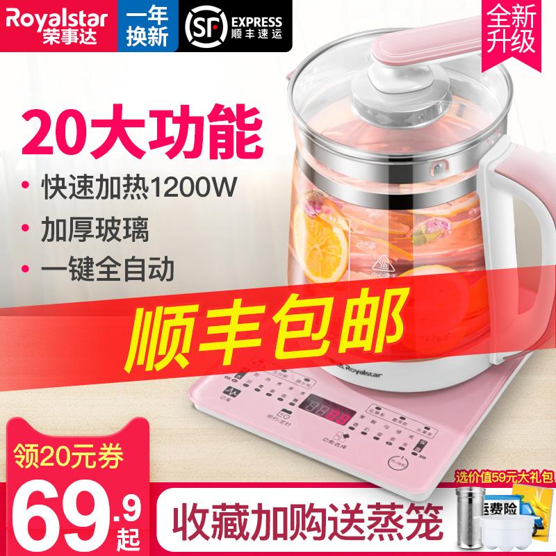 荣事达养生壶全自动家用多功能玻璃电水壶办公室小型煮茶器花茶壶