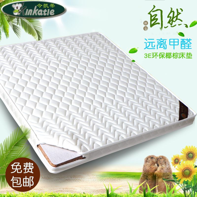 Students brown mattress hard mattress 5cm environmental protection coconut palm upper and lower mattress formaldehyde free brown mattress childrens tatami customized