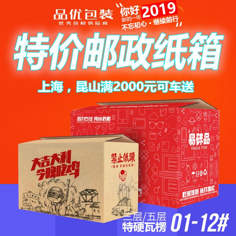 品优包装 邮政纸箱 3层/5层1-12号淘宝快递纸箱 包装盒纸盒可定制