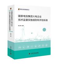 国家电投集团火电企业技术监督实施细则和评估标准  陈以明主编全面的火电技术标准工业技术检测监督实施标准