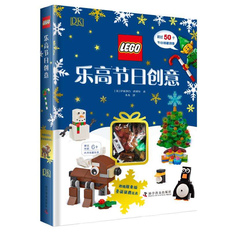 《DK乐高节日创意》随书附赠乐高圣诞驯鹿模型