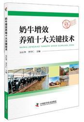 奶牛增效养殖十大关键技术 农场管理 农场养殖技术 饲养技术 农业图书