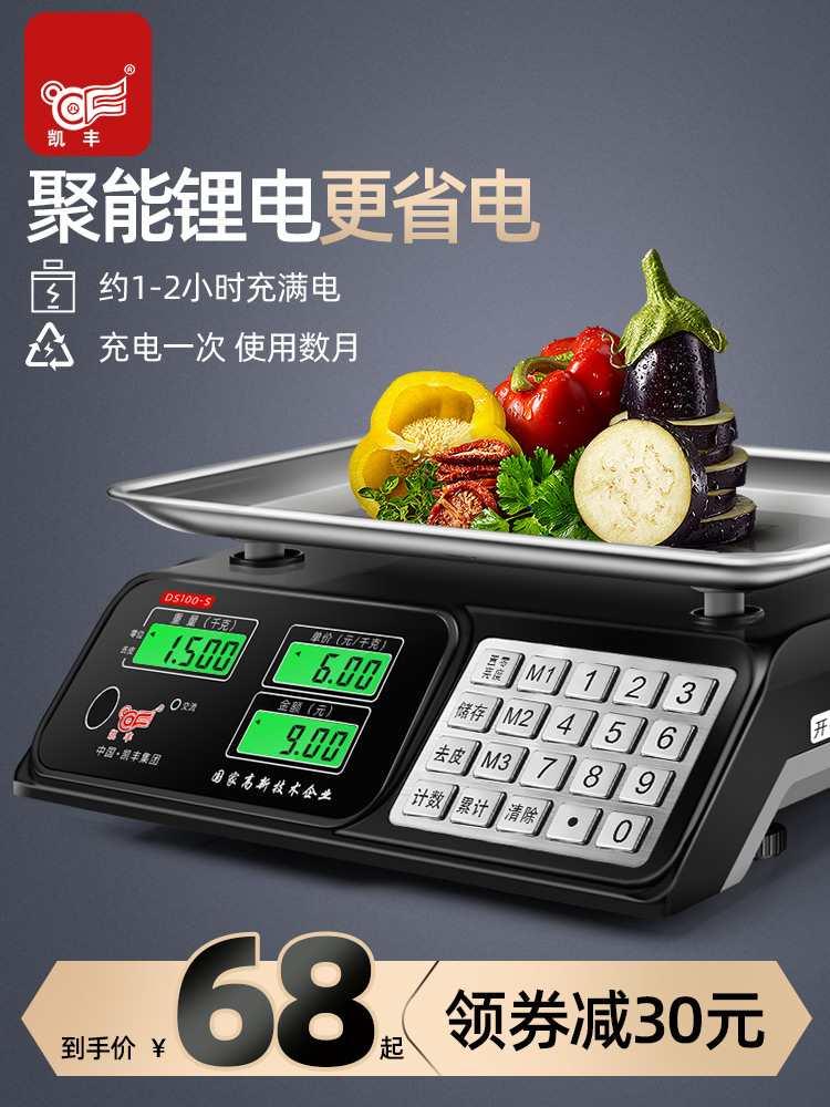 凯丰电子秤商用小型台秤15kg30公斤高精度称重电子称家用卖菜市场