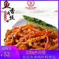 伍氏鱼香肉丝调料理包220g*10袋速食快餐包方便菜肴即食盖饭冷冻