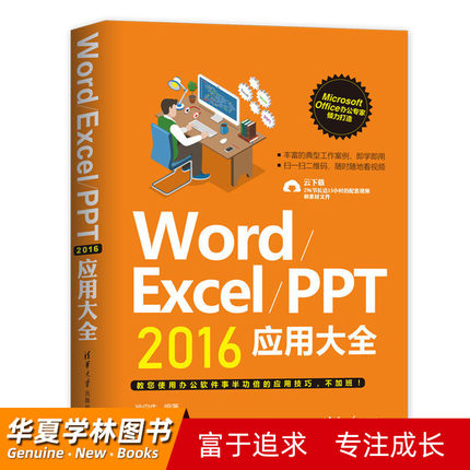 word / excel / ppt 2016应用表格
