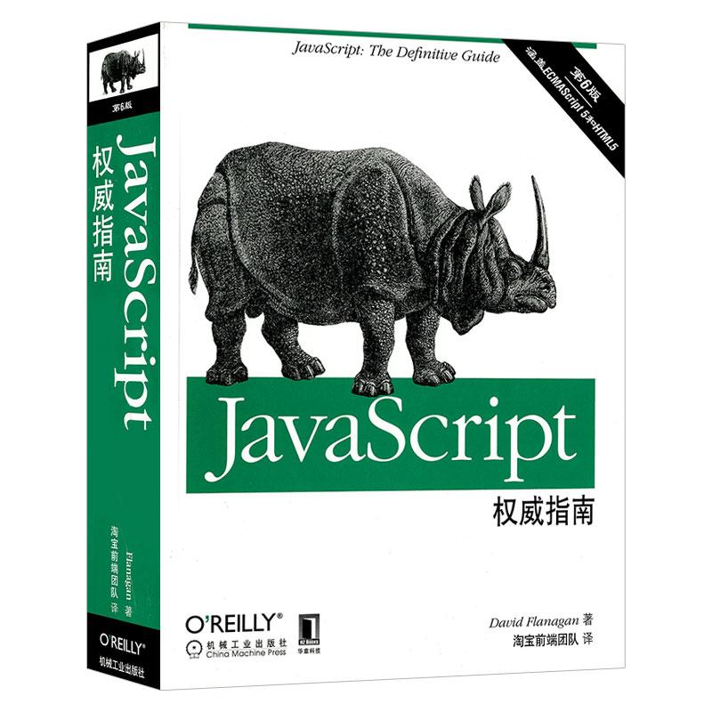 JavaScript权威指南 原书第6版 犀牛书 js初学者入门系统学习JavaScript语言及Web浏览器所实现JavaScriptAPI高级编程程序设计书籍
