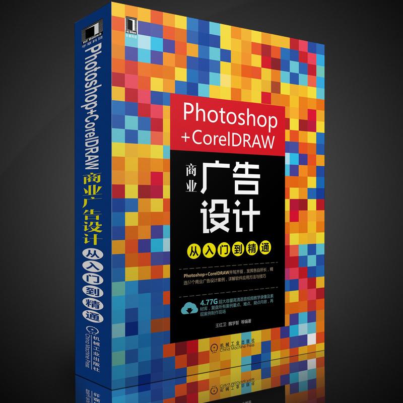 Photoshop+CorelDRAW商业广告设计从入门到精通PS平面设计实战宝典书籍cdr美工自学视频教学教程+素材库 案例详解软件应用专业教材