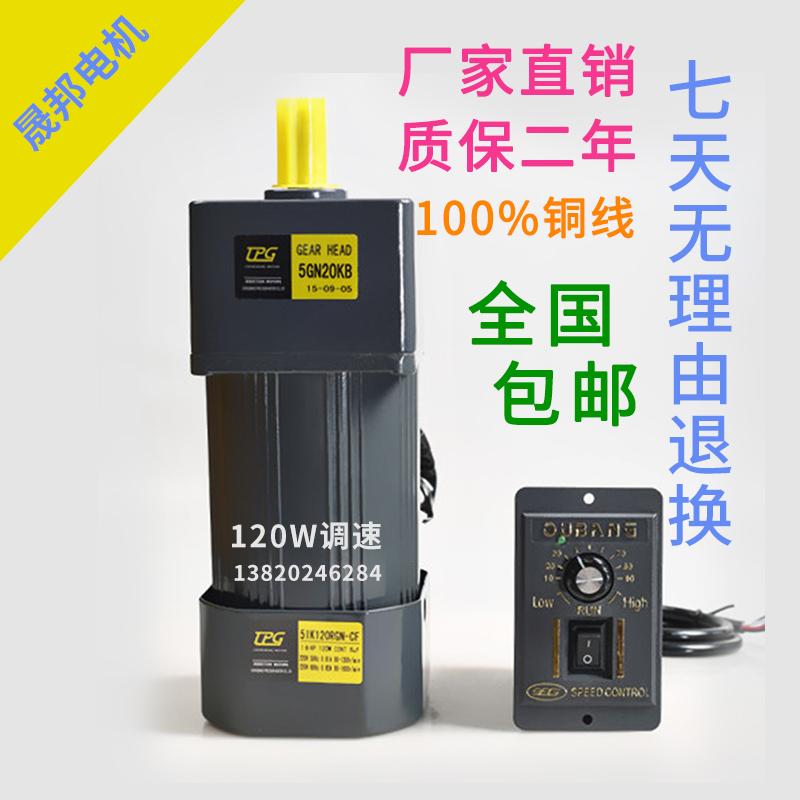 Sheng государственный двигатель 120W 220V обмен передача губернатор двигатель / помедленнее двигатель 5IK120RGN-CF двигатель
