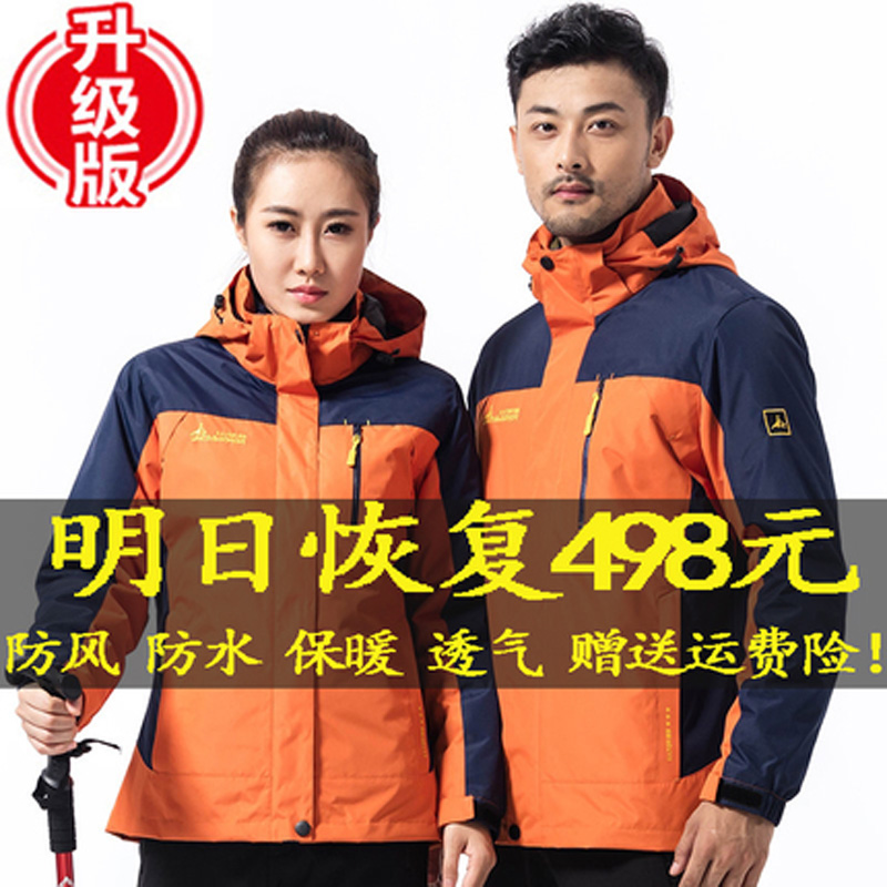 冬季冲锋衣男女三合一加厚羽绒棉内胆两件套加大码户外登山服外套