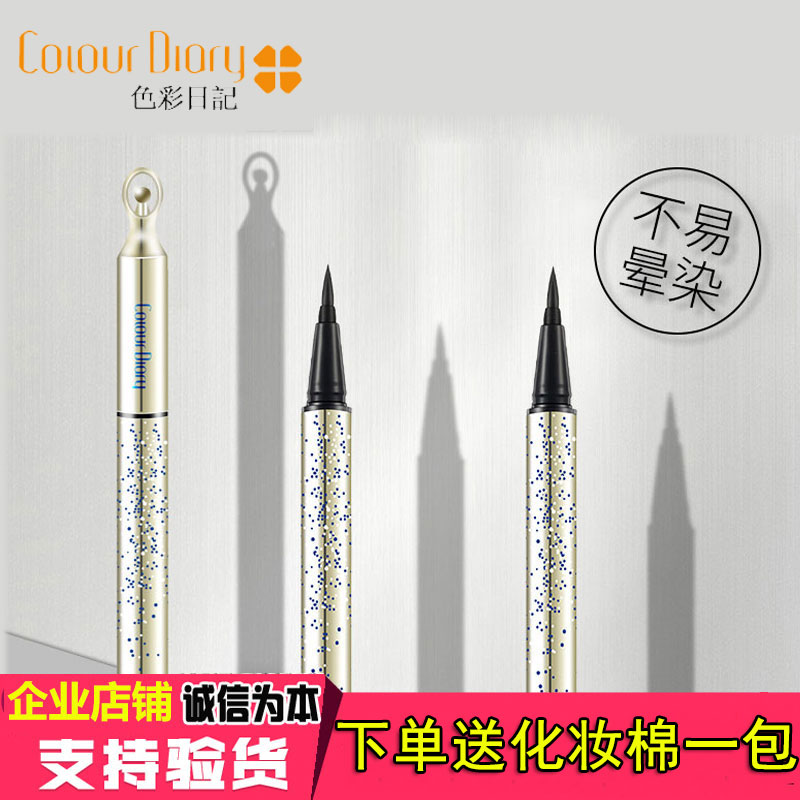 Color diary eyeliner is not easy to be dizzy, waterproof, sweat resistant, not easy to decolor.